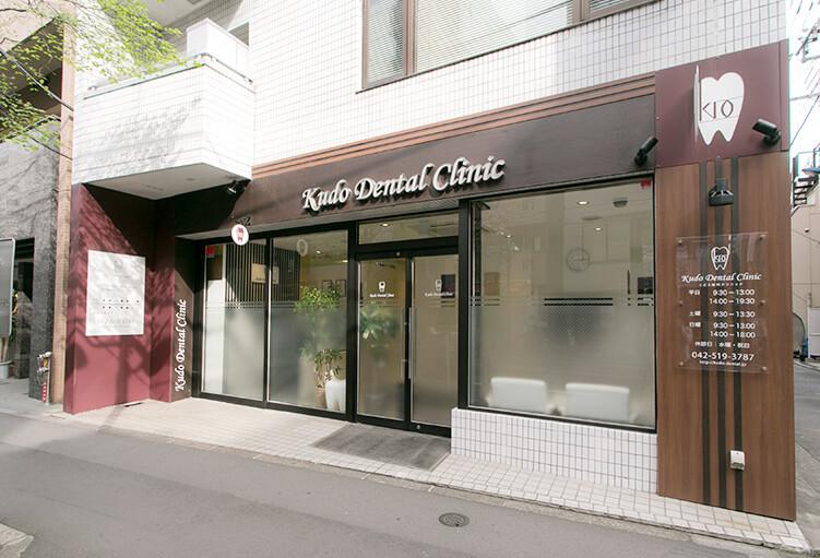 立川の歯医者・歯科、くどう歯科クリニック(審美歯科・マウスピース矯正)の外観です。